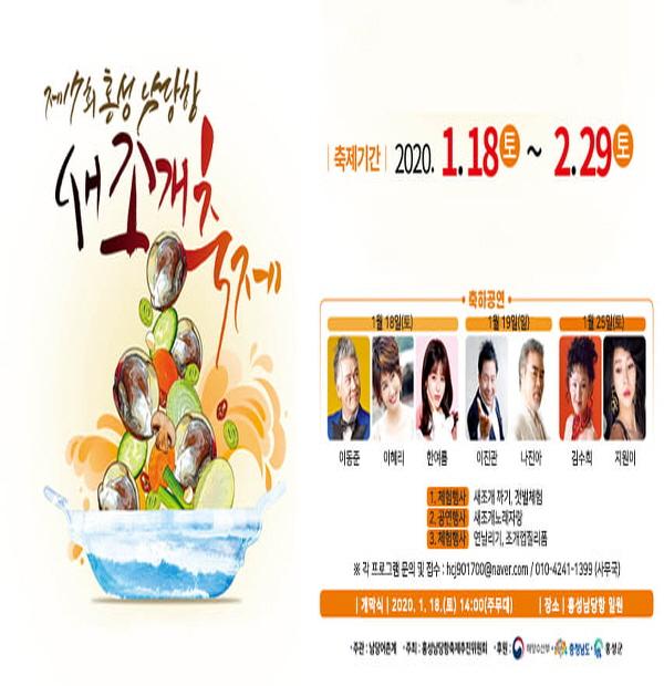 홍성 남당항 새조개축제