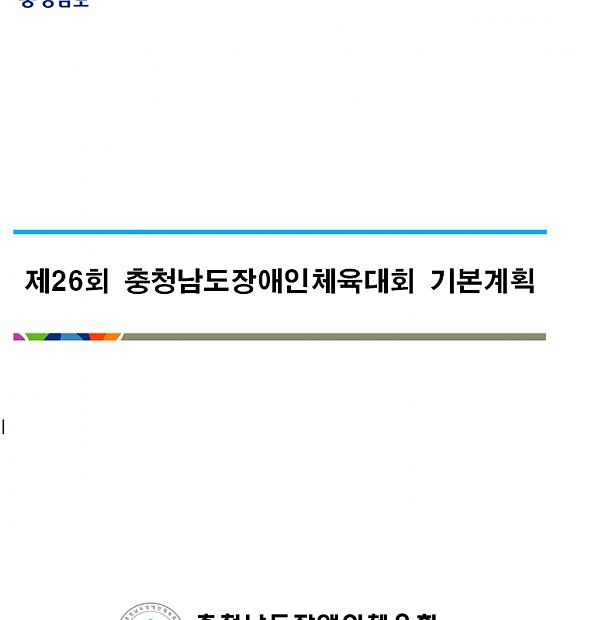 제26회 충청남도장애인체육대회 알림