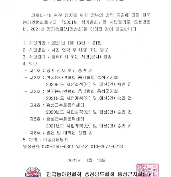 2021년 한국농아인협회 충남협회 홍성군지회 정기총회(서면총회) 개최공고
